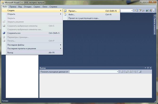 Создание проекта в Microsoft Visual Studio