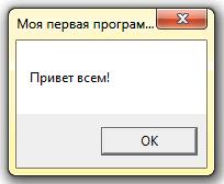 Запуск оконного приложения