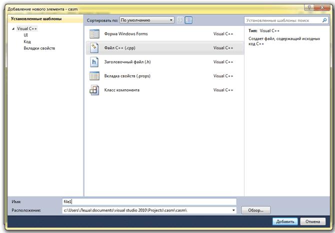 Добавление файла исходного кода